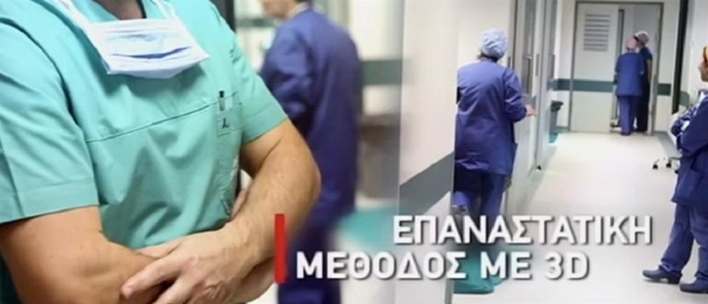 Αποκλειστικό ΑΝΤ1: η πρώτη μεταμόσχευση γονάτου με μόσχευμα από 3D εκτυπωτή (βίντεο)