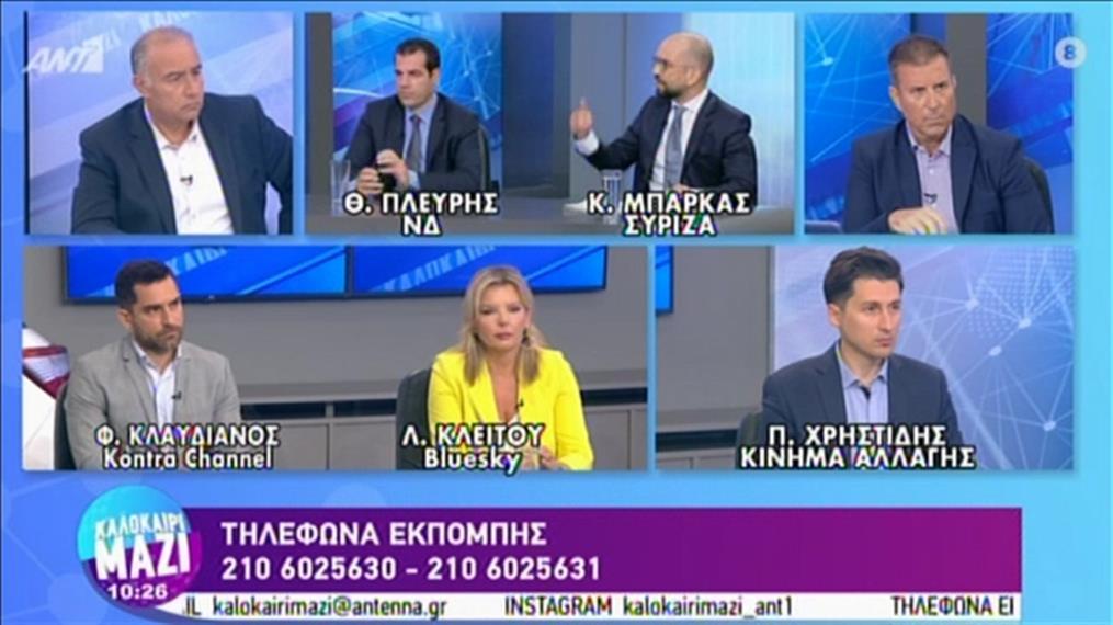 """Πλεύρης - Μπάρκας - Χρηστίδης στην εκπομπή """"Καλοκαίρι Μαζί"""""""