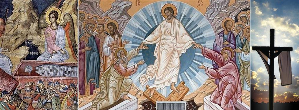 Μεγάλο Σάββατο: Το τέλος των Παθών και η Ανάσταση