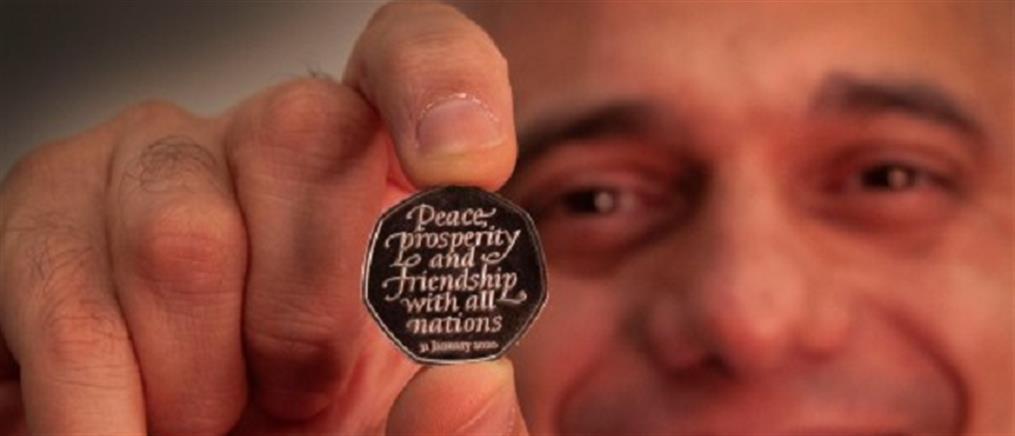 Σε κυκλοφορία τα νέα αναμνηστικά νομίσματα Brexit