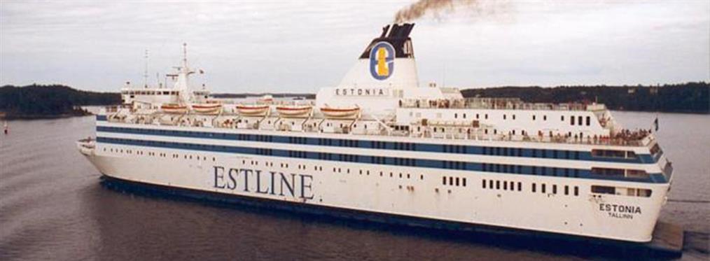 MS Estonia: 25 χρόνια από το πιο πολύνεκρο ναυάγιο σε ευρωπαϊκά ύδατα