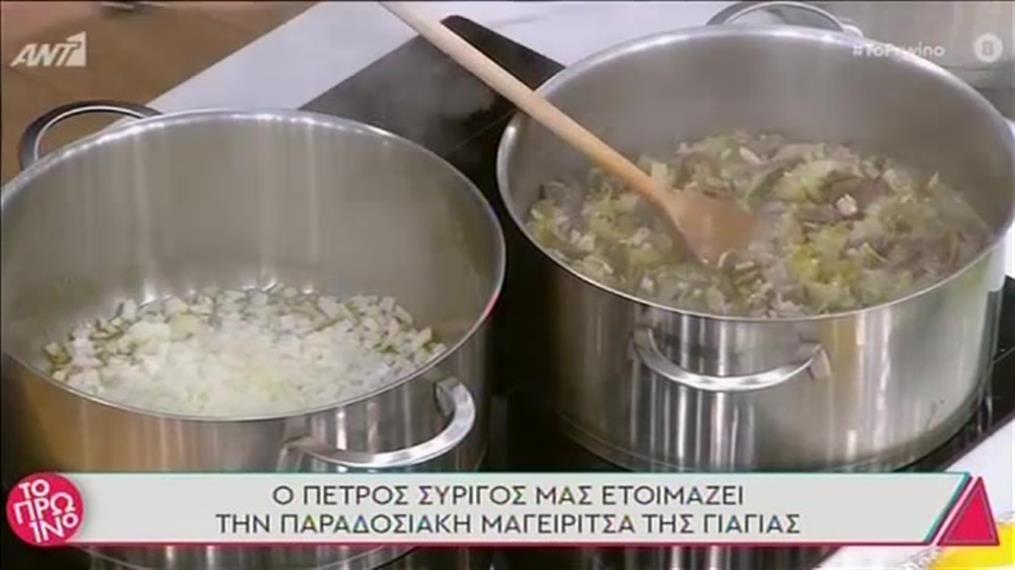 Συνταγή: Παραδοσιακή μαγειρίτσα από τον Πέτρο Συρίγο