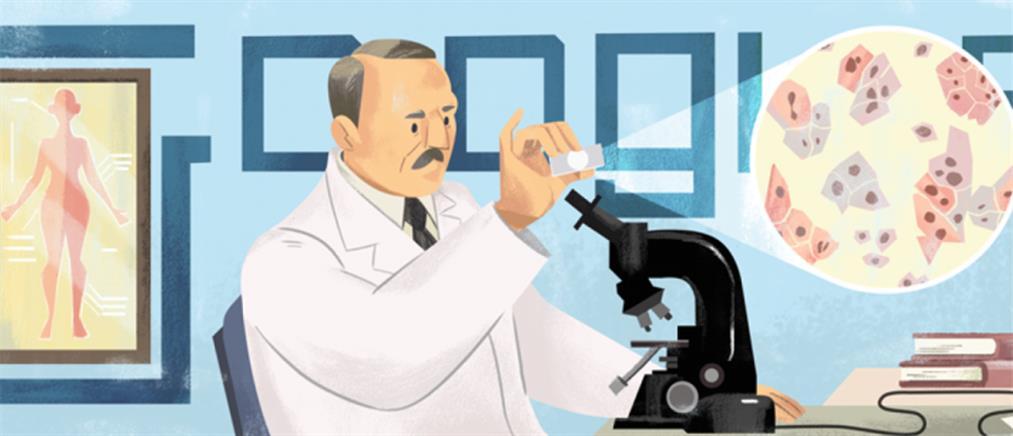 "Google: Τιμά τον ""πατέρα"" του τεστ ΠΑΠ Γεώργιο Παπανικολάου"