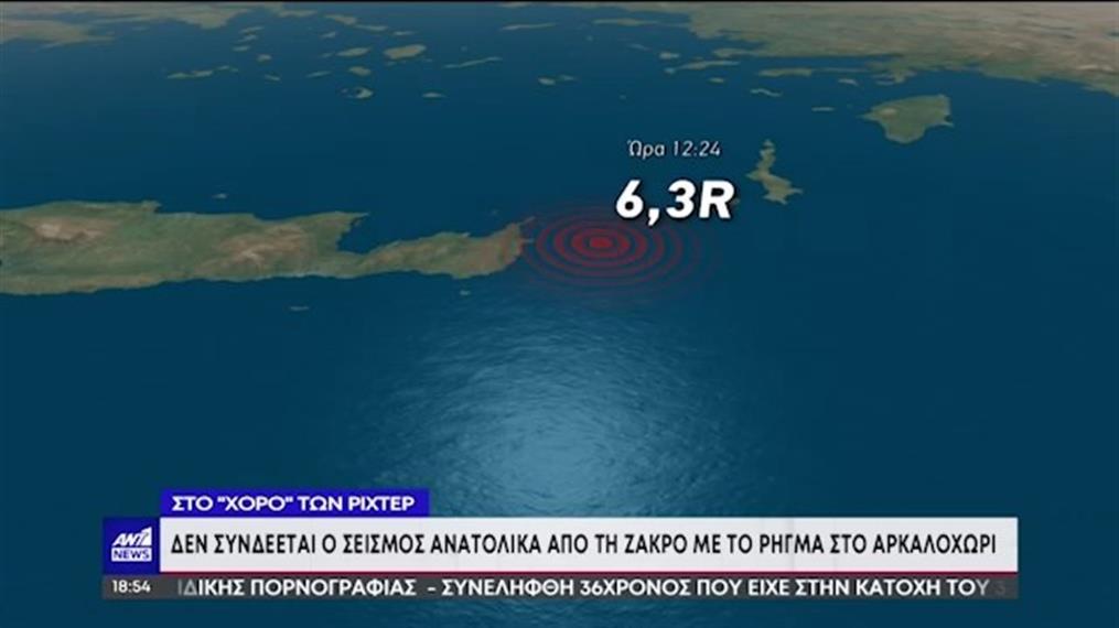 Σεισμός στη Σητεία: Δεν συνδέεται με το Αρκαλοχώρι, λένε οι σεισμολόγοι
