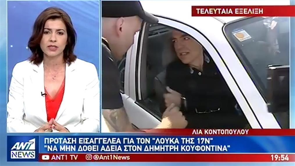 """Δημήτρης Κουφοντίνας: Νέο """"μπλόκο"""" στην άδεια του """"Λουκά της 17Ν"""""""