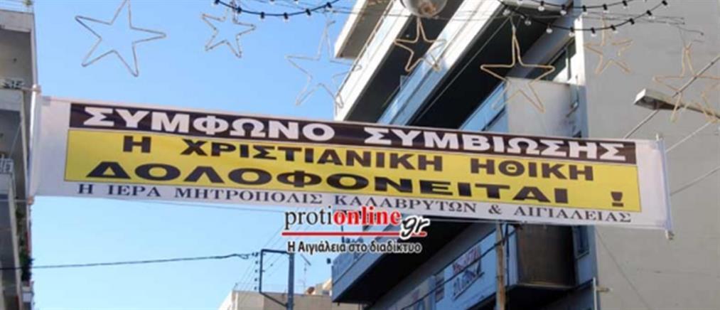 Πανό διαμαρτυρίας στο Αίγιο για το σύμφωνο συμβίωσης (φωτό)