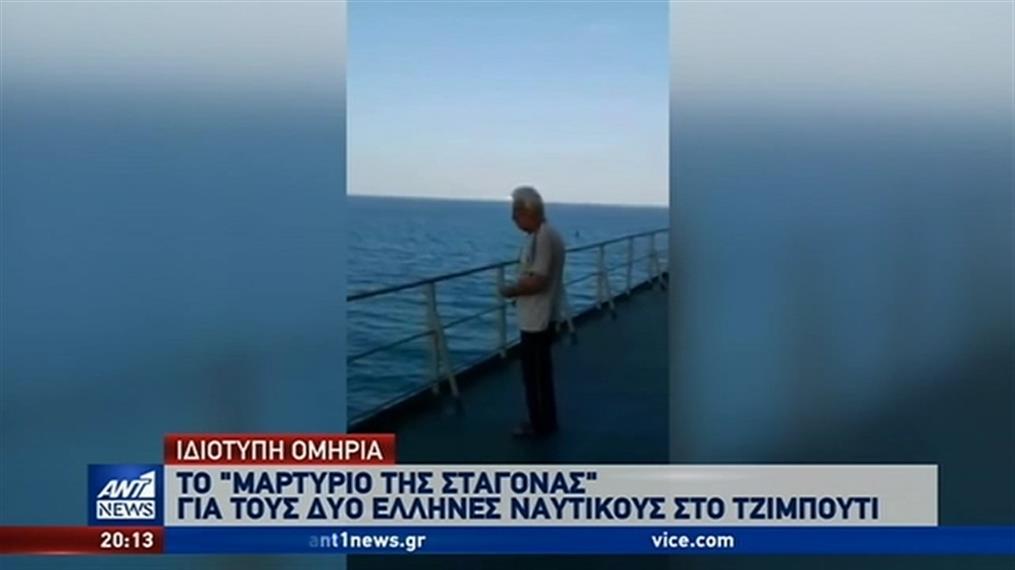 Συνεχίζεται το μαρτύριο για τους Έλληνες ναυτικούς στο Τζιμπουτί