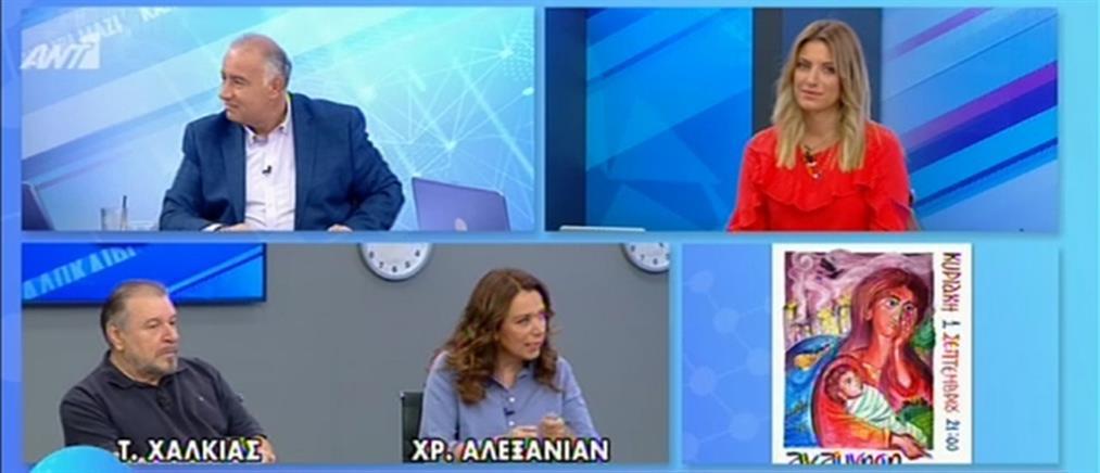"""Χαλκιάς και Αλεξανιάν στον ΑΝΤ1 για την """"Ανάμνηση Σμύρνης"""" (βίντεο)"""