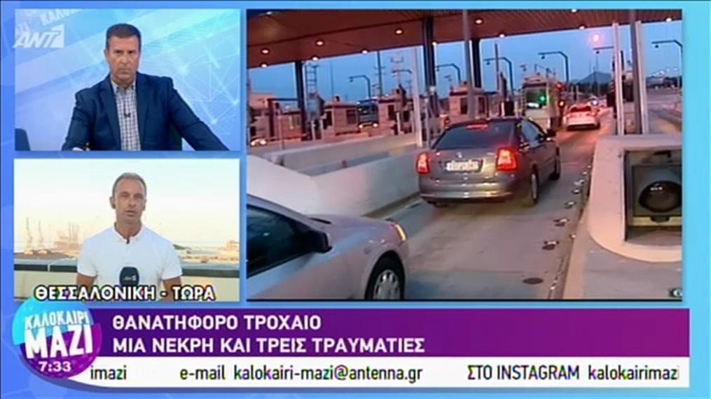 Θανατηφόρο τροχαίο στη Θεσσαλονίκη