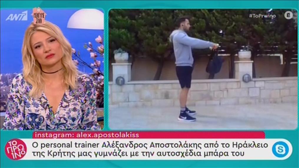 Γυμναστική με αυτοσχέδια μπάρα