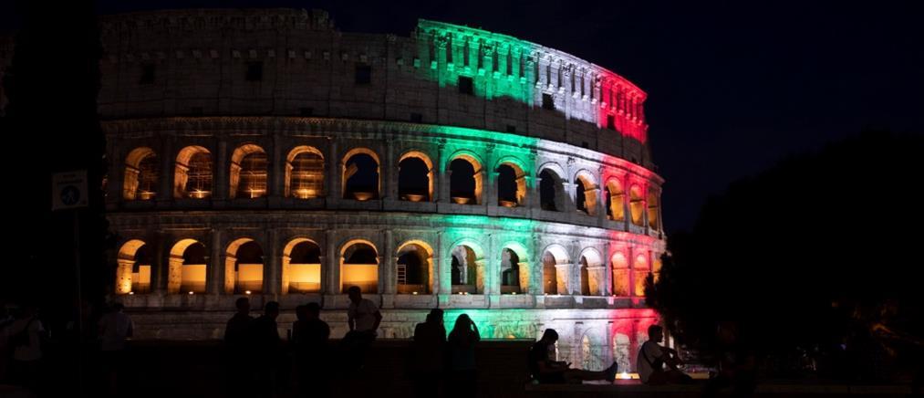 Κολοσσαίο: Φωταγωγήθηκε στα χρώματα της ιταλικής σημαίας (εικόνες)