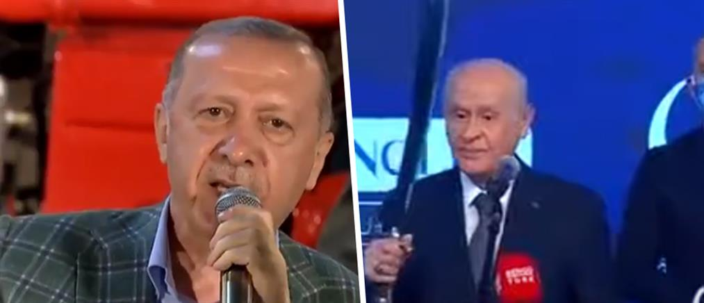 Τουρκία: ο Ερντογάν πήρε μικρόφωνο και ο Μπαχτσελί… γιαταγάνι