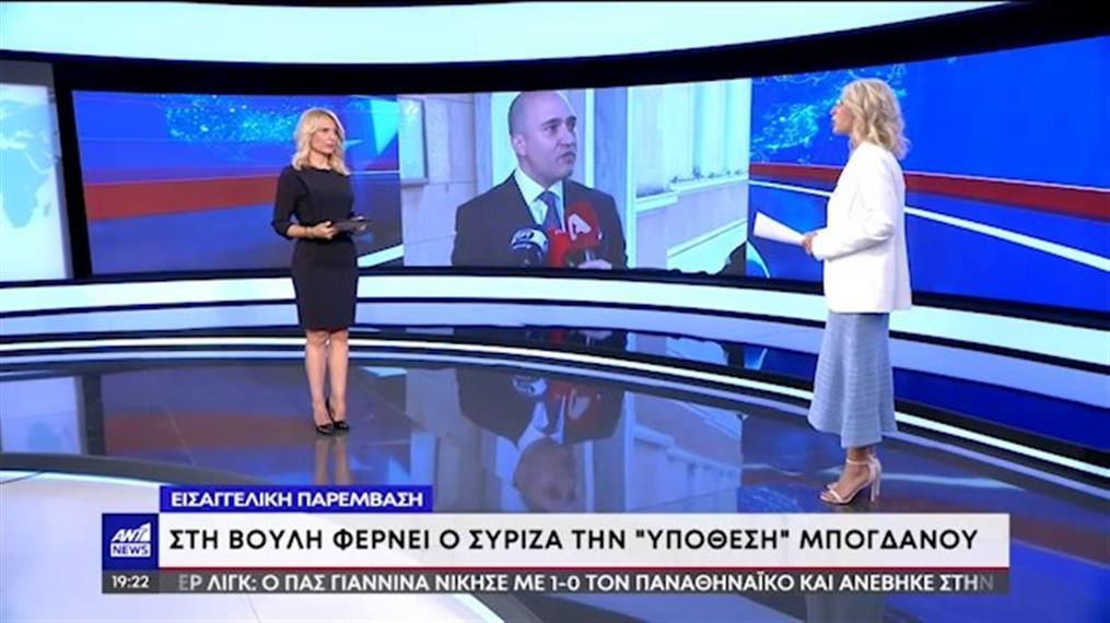 Στη Βουλή φέρνει ο ΣΥΡΙΖΑ την υπόθεση Μπογδάνου