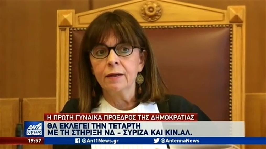 Αικατερίνη Σακελλαροπούλου: Από το δικαστικό σώμα στο ανώτατο πολιτειακό αξίωμα
