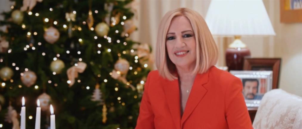 Γεννηματά: Τα κάλαντα και το μήνυμα για τα Χριστούγεννα (βίντεο)