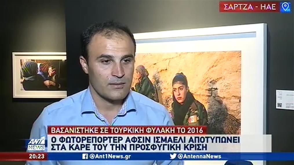 Φωτογράφοι του προσφυγικού μιλούν στον ΑΝΤ1