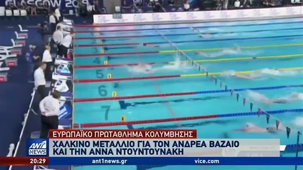 Ακόμη δύο χάλκινα μετάλλια στο Ευρωπαϊκό Πρωτάθλημα Κολύμβησης