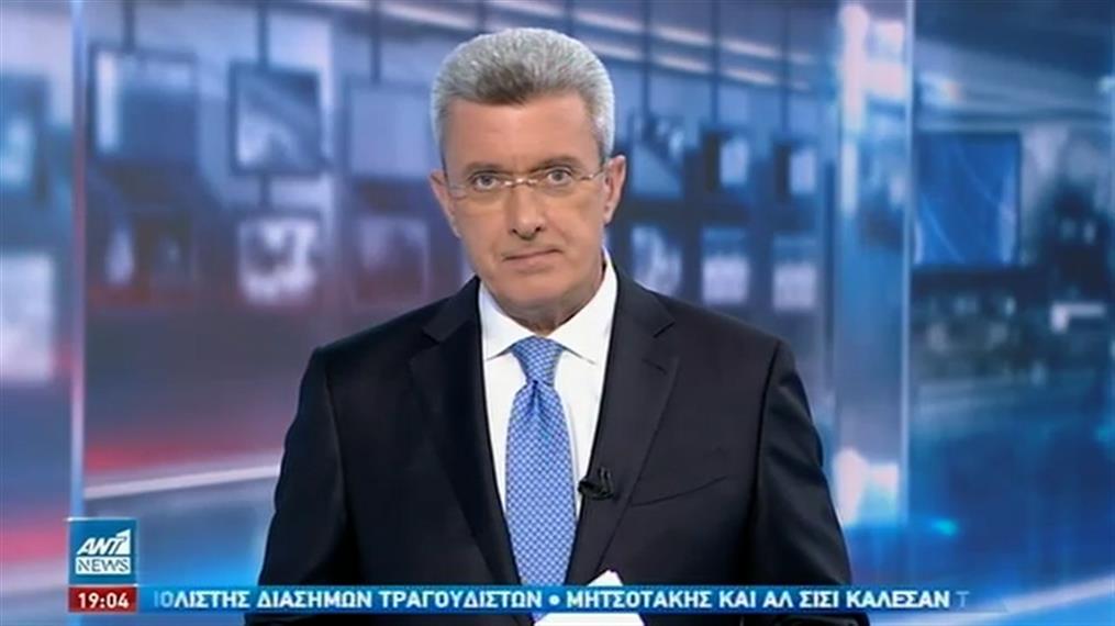 ANT1 NEWS 21-10-2020 ΣΤΙΣ 18:50