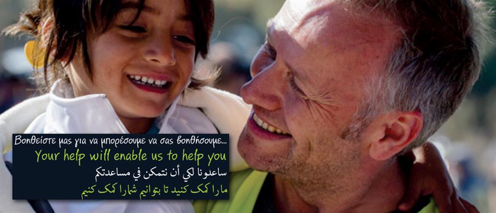 Το φυλλάδιο του Υπουργείου Ναυτιλίας για τους πρόσφυγες του Πειραιά