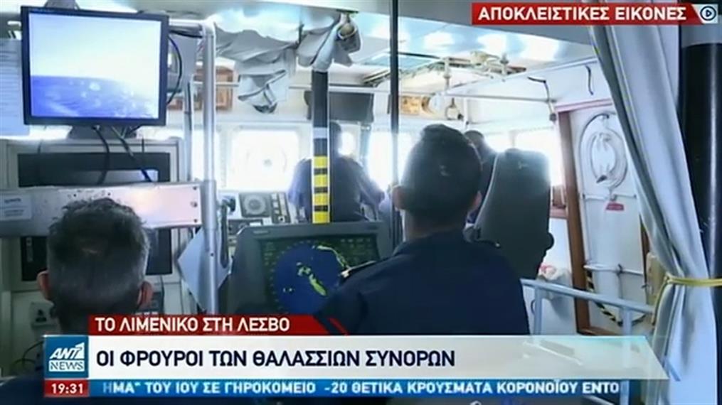 Αποκλειστικό ΑΝΤ1: περιπολία με σκάφος του Λιμενικού ανοιχτά της Λέσβου