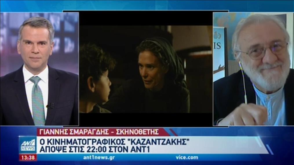 """""""Καζαντάκης"""": Ο Γιάννης Σμαραγδής στον ΑΝΤ1 πριν την προβολή του έργου του"""
