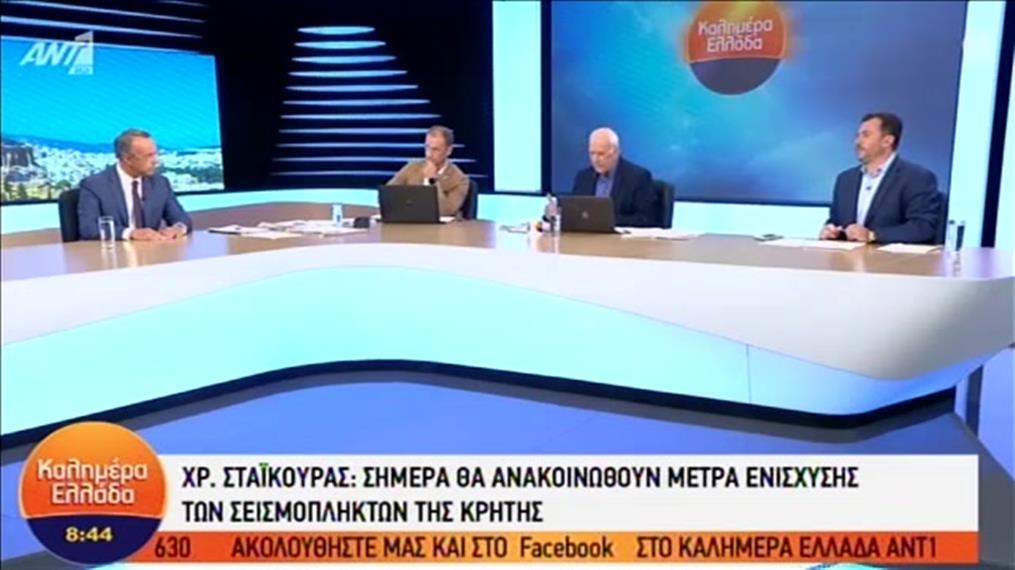 Ο Χρήστος Σταϊκούρας στο «Καλημέρα Ελλάδα»