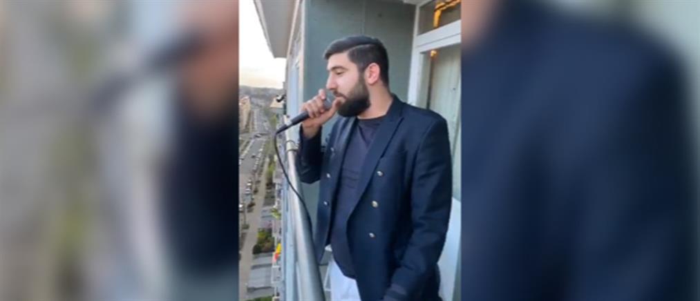 Κορονοϊός: Αρμένιος τραγουδιστής ερμηνεύει Βέρτη στο μπαλκόνι… κόντρα στην καραντίνα (βίντεο)