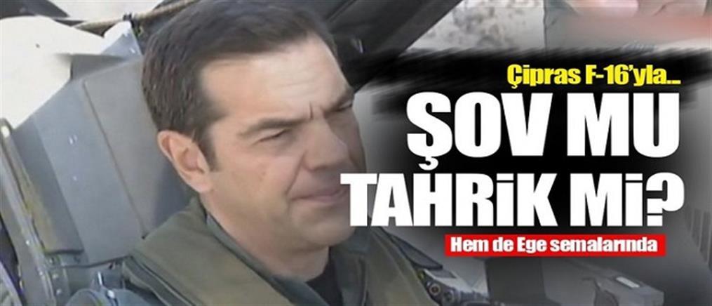 """""""Φωτιές"""" άναψε στην Τουρκία η πτήση του Αλέξη Τσίπρα με F-16 πάνω από το Αιγαίο"""