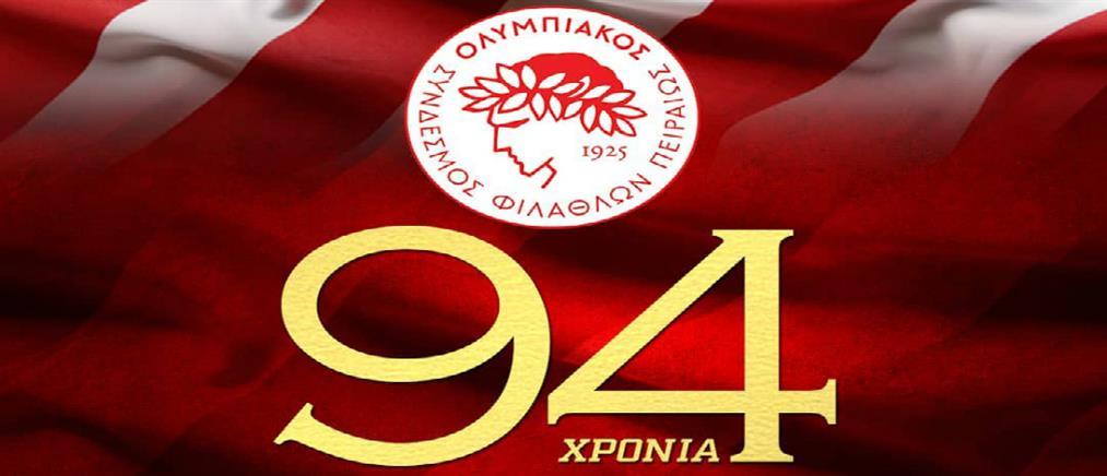 """Ολυμπιακός: ένας """"έφηβος"""" 94 ετών"""