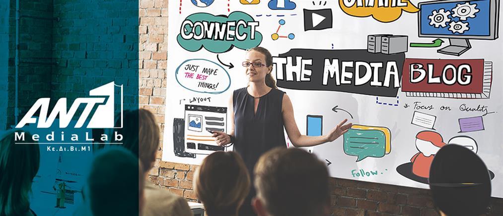 ΑΝΤ1 MediaLab: Μάθετε τα πάντα για τα Νέα Μέσα από κορυφαίους digital & social media specialists