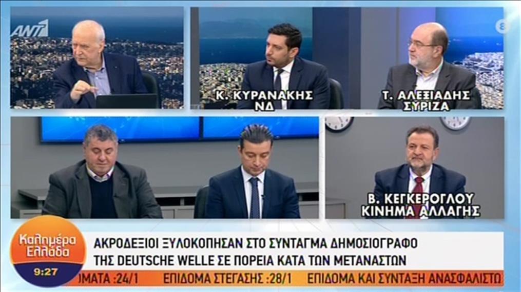 Οι Κυρανάκης, Αλεξιάδης και Κεγκέρογλου στην εκπομπή «Καλημέρα Ελλάδα»