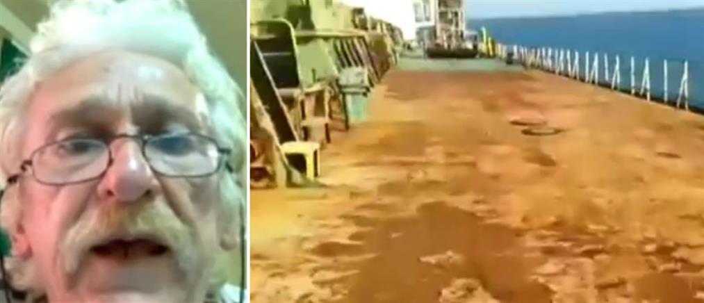 Μόνο στον ΑΝΤ1: Δραματικές ώρες για τους Έλληνες ναυτικούς στο Τζιμπουτί (βίντεο)