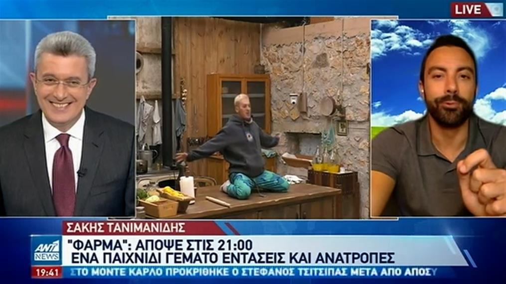 """Σάκης Τανιμανίδης για """"Φάρμα"""": τρεις γυναίκες """"μπαίνουν"""" στο παιχνίδι"""