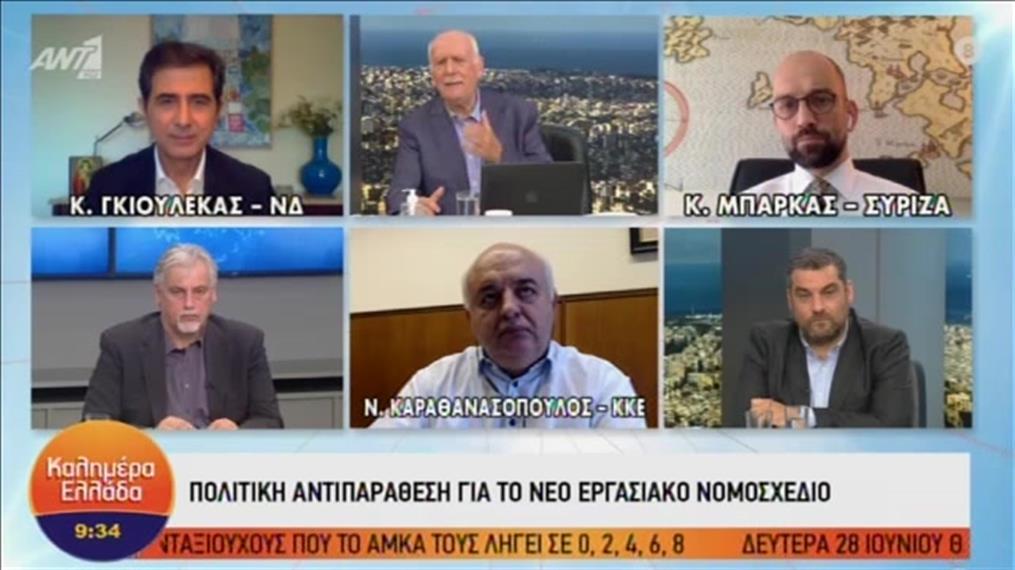 """Γκιουλέκας - Μπάρκας - Καραθανασόπουλος στο """"Καλημέρα Ελλάδα"""""""