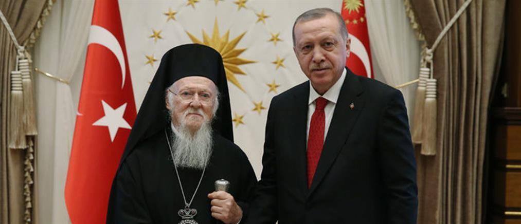 Βαρθολομαίος: οι θρησκευτικές μειονότητες στην Τουρκία δεν υφίστανται καμία πίεση
