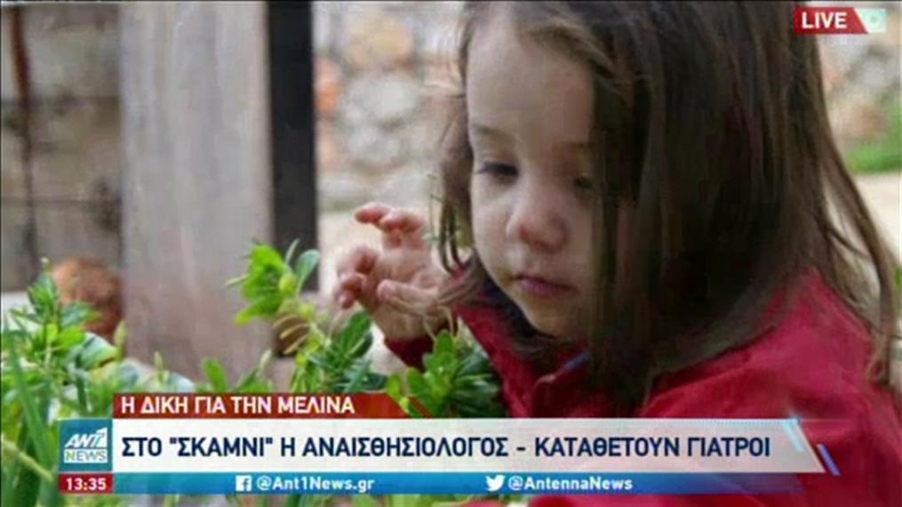 Δίκη για την 4χρονη Μελίνα: Στο εδώλιο του κατηγορουμένου κάθεται αναισθησιολόγος