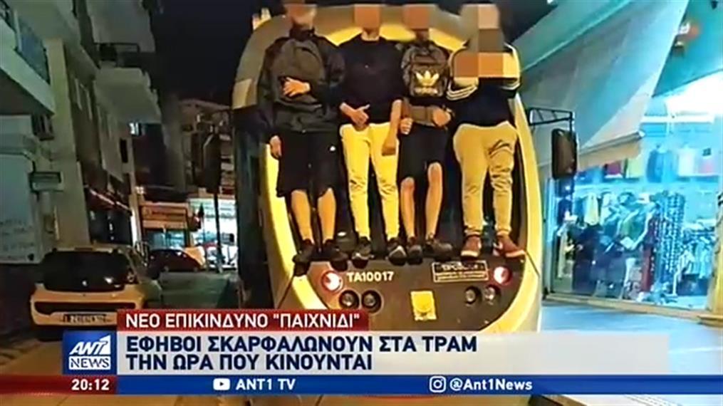 Παράλογο «παιχνίδι»: νεαροί σκαρφαλώνουν στα τραμ… εν κινήσει!