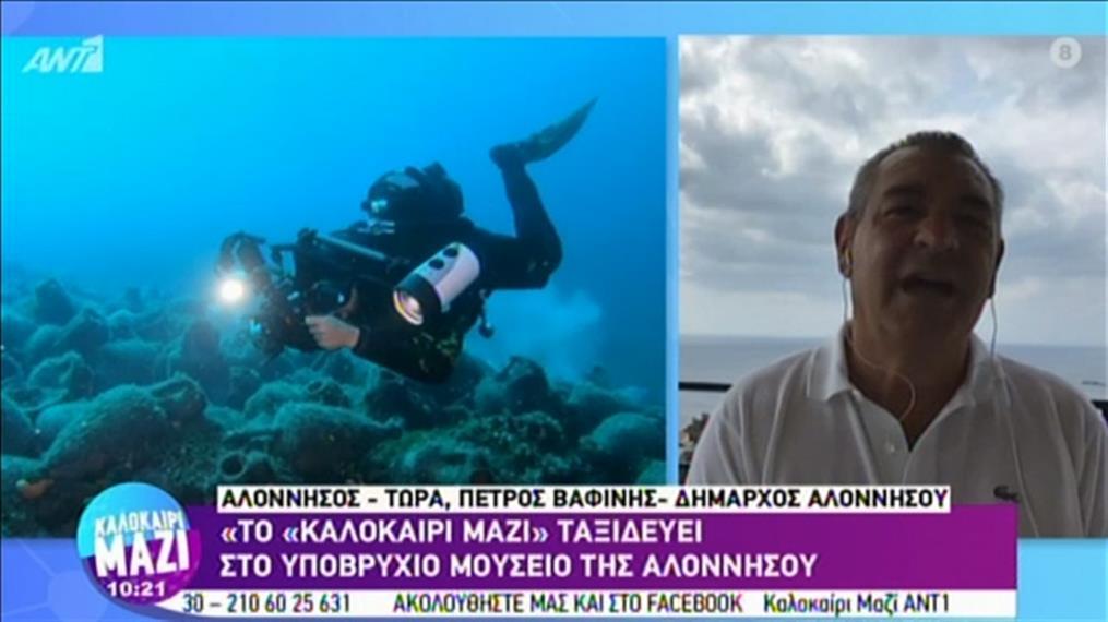 """Το """"Καλοκαίρι Μαζί"""" ταξιδεύει στο υποβρύχιο μουσείο της Αλοννήσου"""