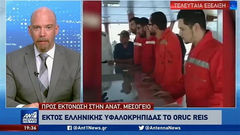 """Εκτός ελληνικής υφαλοκρηπίδας το """"Oruc Reis"""""""