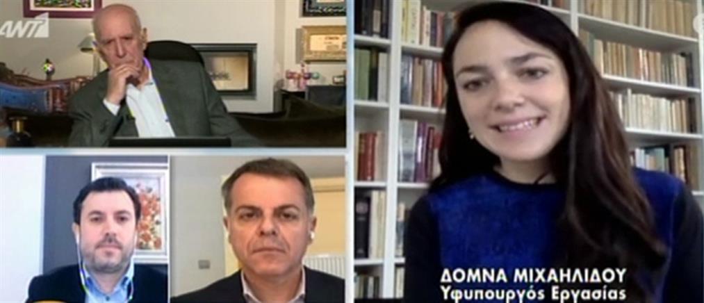 Μιχαηλίδου στον ΑΝΤ1: Τέλη Μαΐου το έκτακτο επίδομα στις οικογένειες με ανήλικα (βίντεο)