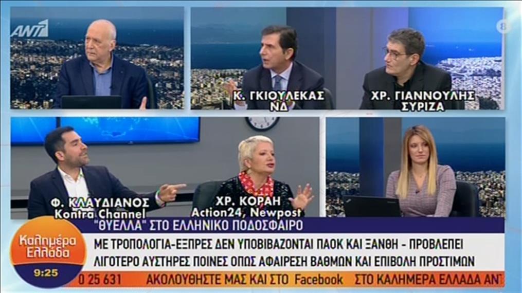 """Κ. Γκιουλέκας - Χρ. Γιαννούλης  στην εκπομπή """"Καλημέρα Ελλάδα"""""""