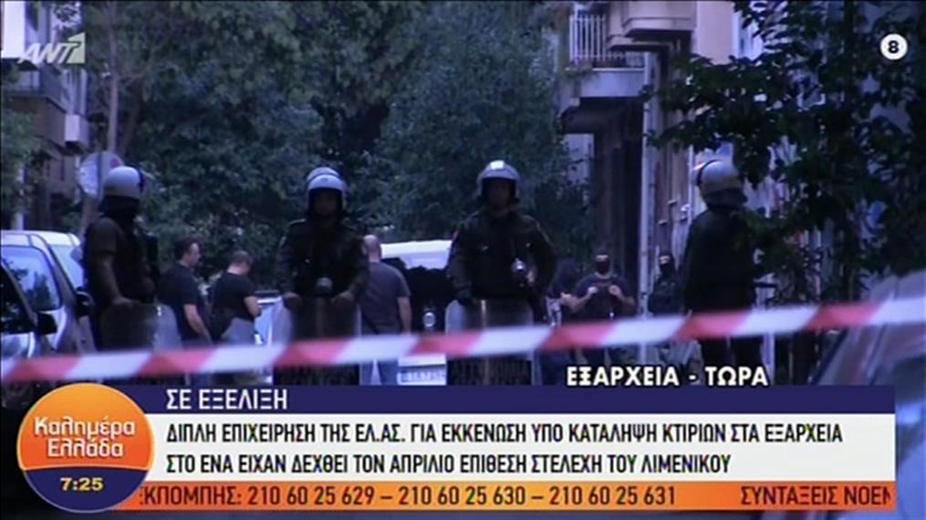 Εκκένωση δύο υπό κατάληψη κτιρίων στα Εξάρχεια από την Αστυνομία