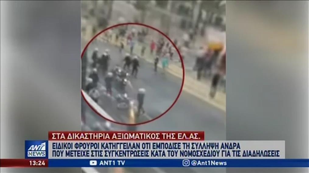 Καταγγελία: αξιωματικός της ΕΛ.ΑΣ εμπόδισε τη σύλληψη διαδηλωτή