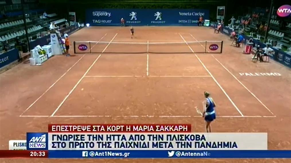 Τένις: Επέστρεψε στα κορτ η Μαρία Σάκκαρη