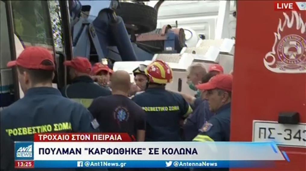Λεωφορείο προσέκρουσε σε κολόνα στον Πειραιά