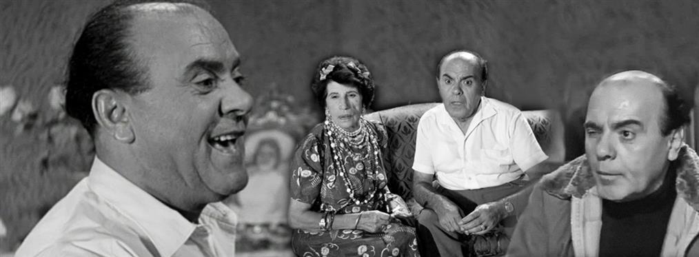 Βασίλης Αυλωνίτης: 50 χρόνια χωρίς τον σπουδαίο κωμικό
