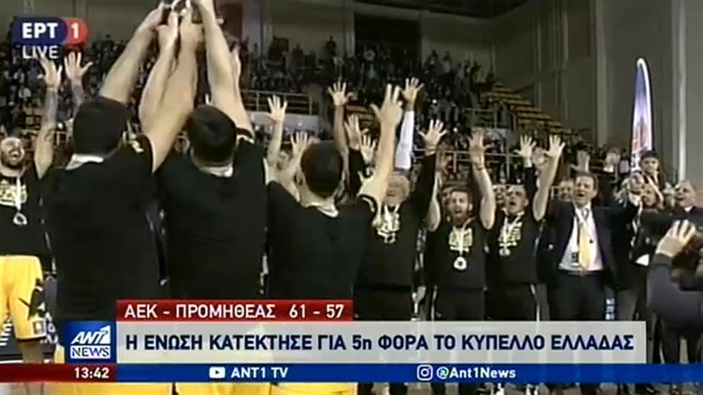Σπουδαίος αγώνας στο All Star Game – Κυπελλούχος Ελλάδας η ΑΕΚ