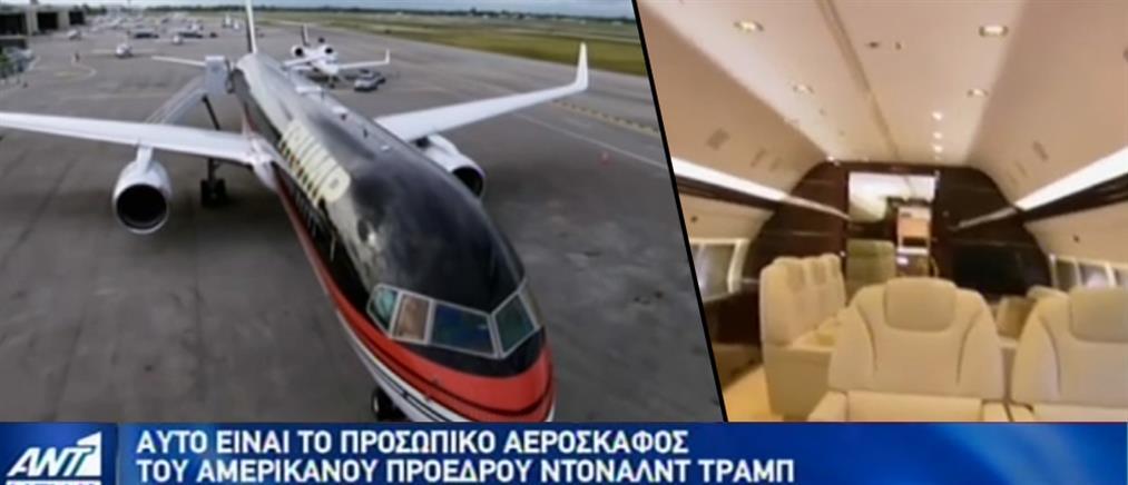 Αυτό είναι το ιδιωτικό πολυτελές αεροπλάνο του Ντόναλντ Τραμπ (βίντεο)