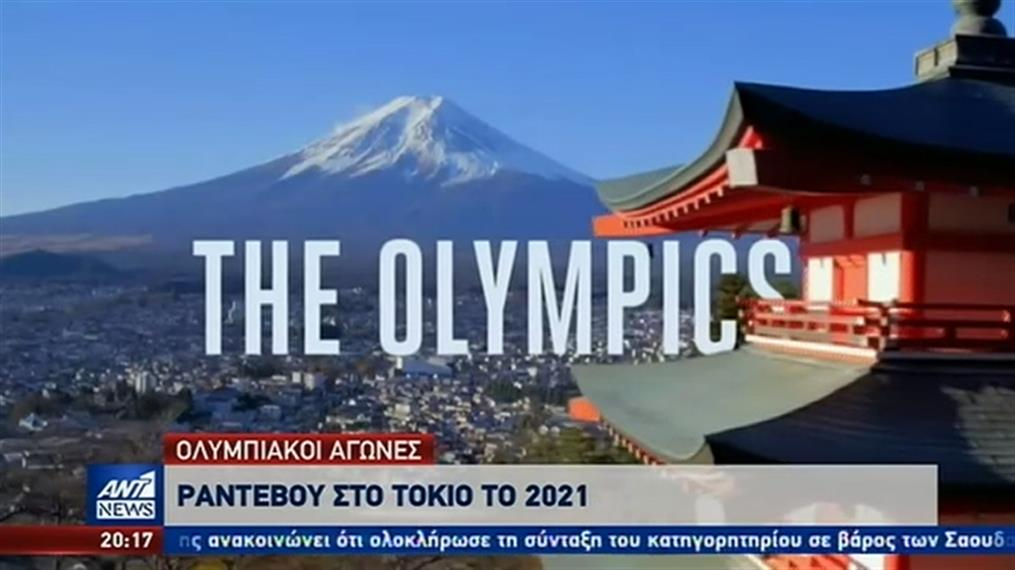 Ανακούφιση και… προβληματισμός από την αναβολή των Ολυμπιακών Αγώνων