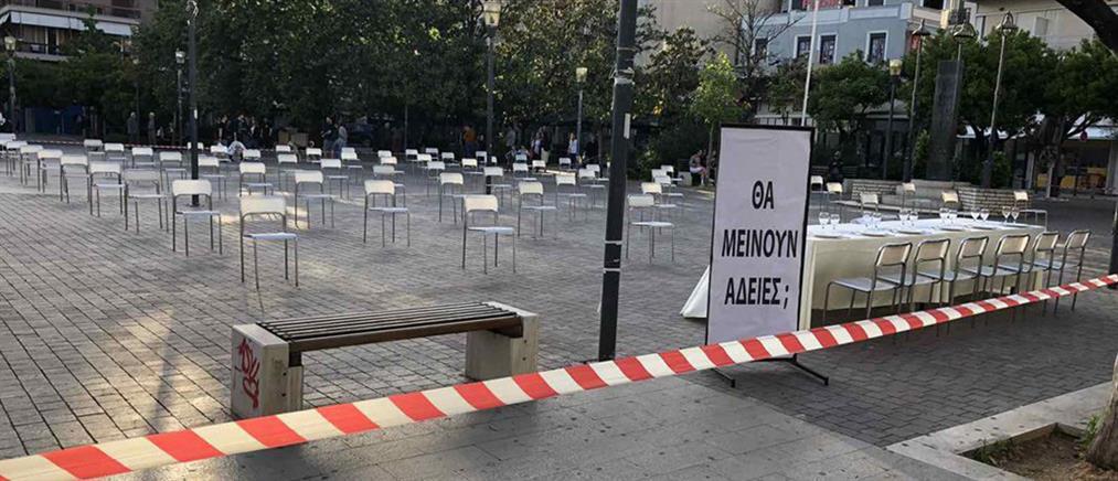 """Empty chairs"": Διαμαρτυρία με άδειες καρέκλες σε δεκάδες πόλεις της χώρας (εικόνες)"